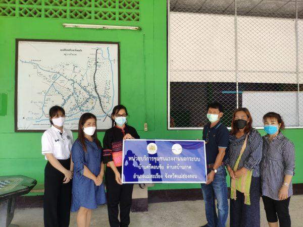 แรงงานจังหวัดแม่ฮ่องสอนเปิดหน่วยบริการชุมชนแรงงานนอกระบบ