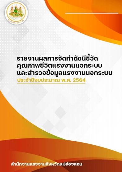 รายงานผลการจัดทำดัชนีชี้วัดคุณภาพชีวิตแรงงานนอกระบบและสำรวจข้อมูลแรงงานนอกระบบประจำปีงบประมาณ พ.ศ.2564